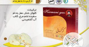 گز اردی اصفهان